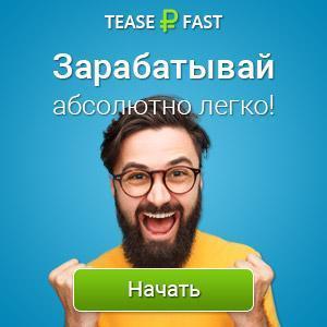 TeaserFast - заработок на расширении в браузере
