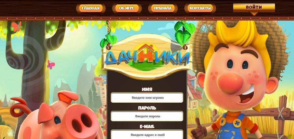 Дачники - симулятор онлайн фермы