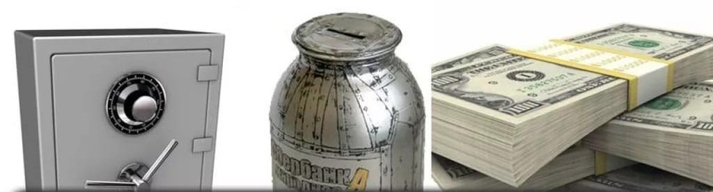 Депозитный или сберегательный счет