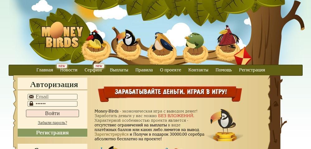 Moneybirds игра с выводом денег