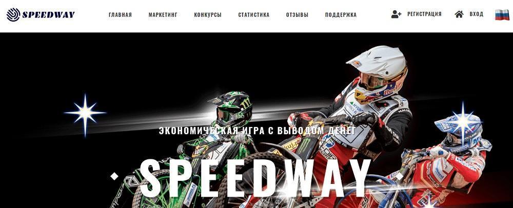 Speedway (speed-way.biz) - стань владельцем собственного мотоклуба