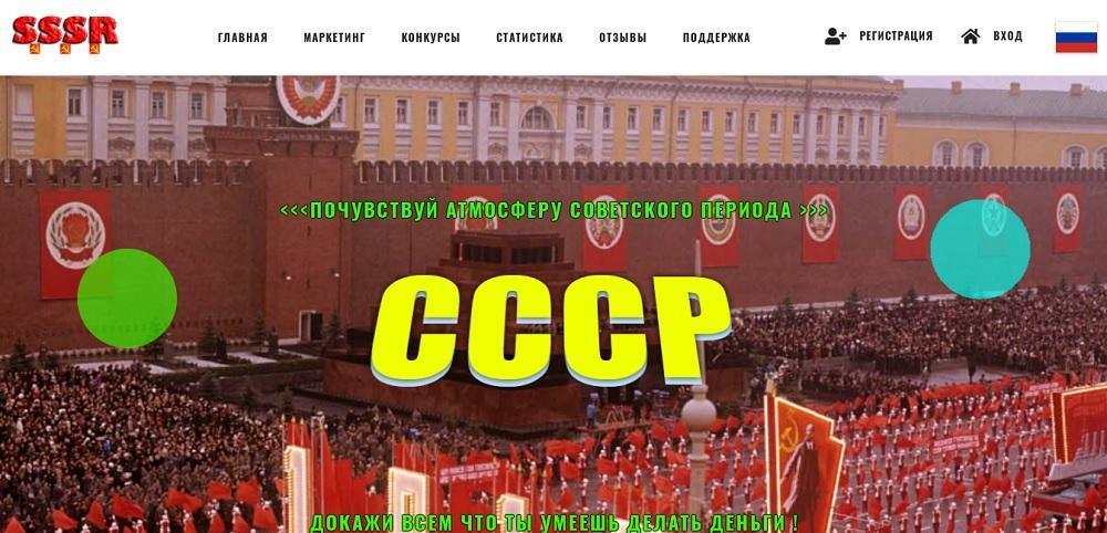 СССР - игра с выводом денег