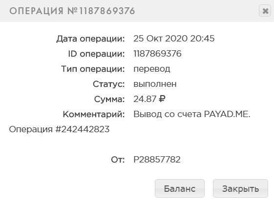 Выплата с PayAD