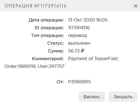 Выплата на Payeer с TeaserFast