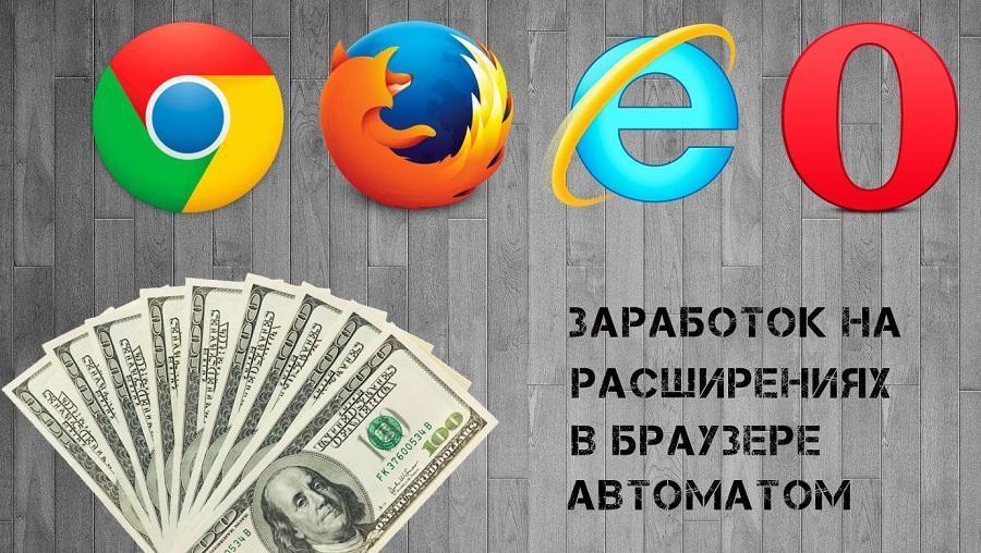 Пассивный заработок на расширениях в вашем браузере