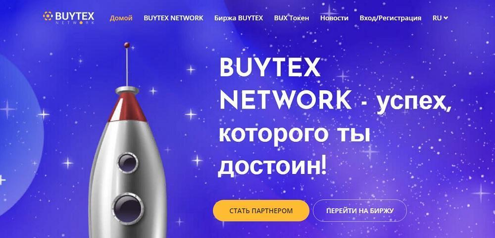 Buytex Network