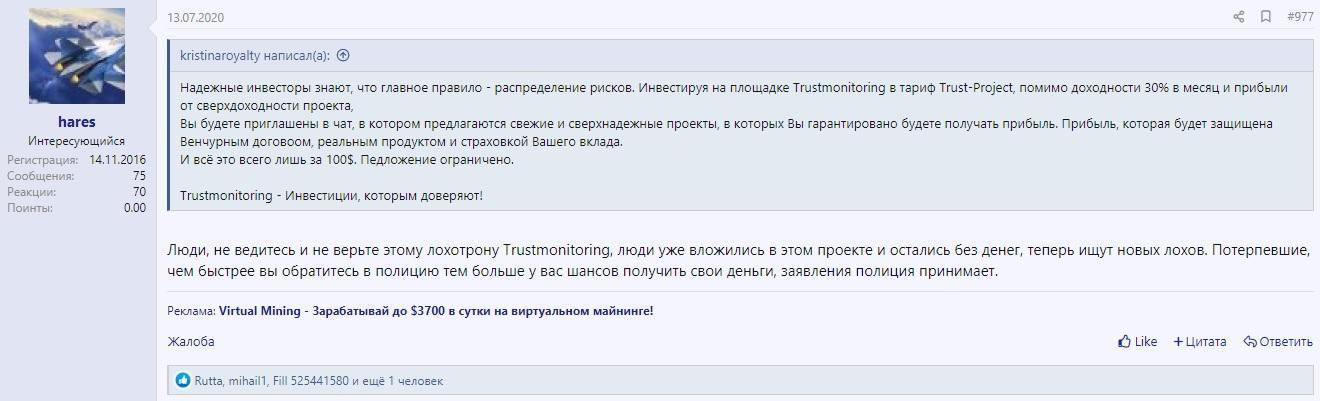 комментарий форумчанина по поводу Trustmonitoring