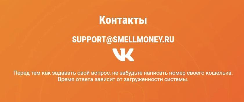 контакты SmellMoney