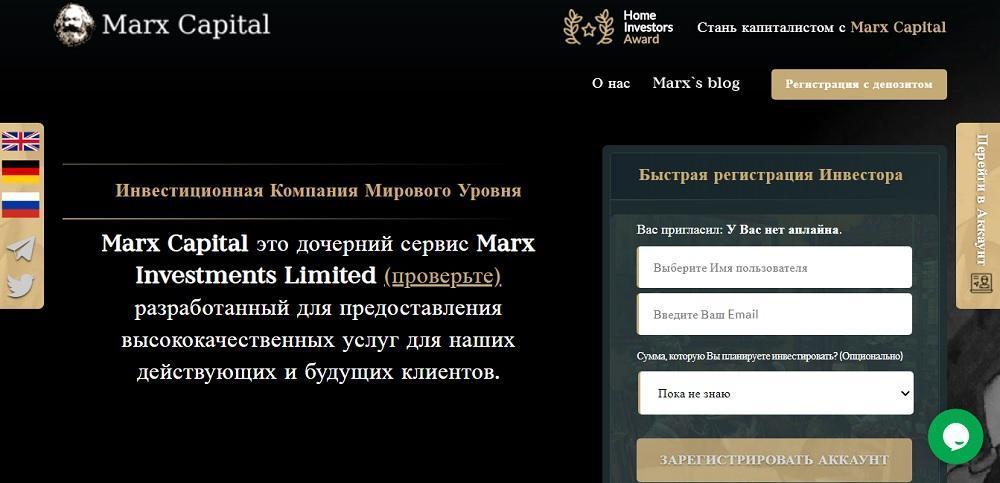 Marx Capital