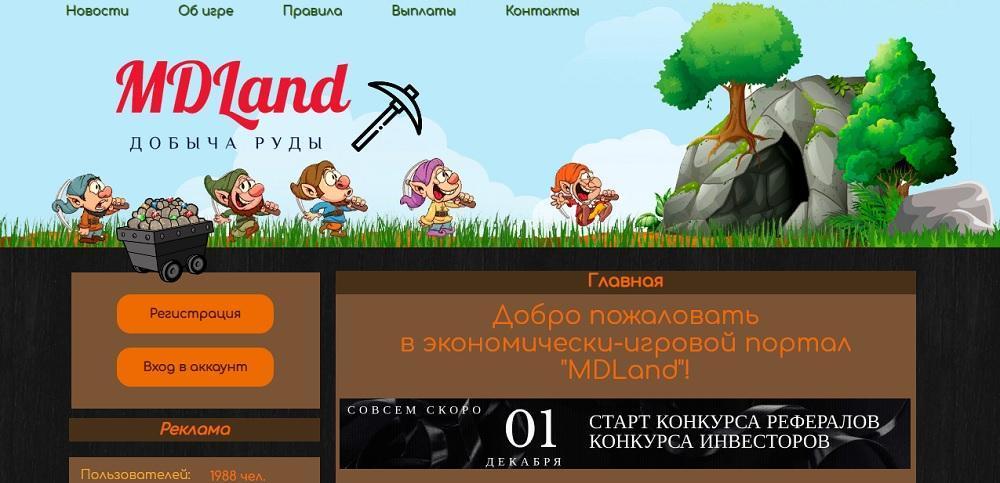 MDLand - экономическая игра с выводом денег