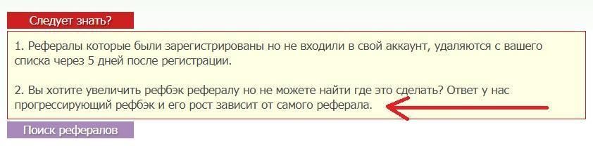 Рефбэк