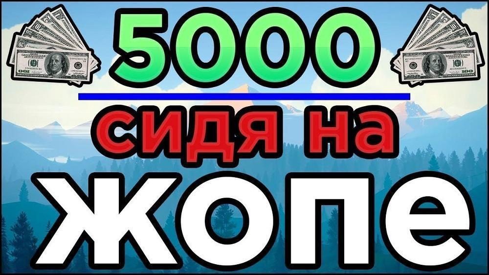 Самый простой заработок в интернете +5000 рублей за пару минут абсолютно без вложений