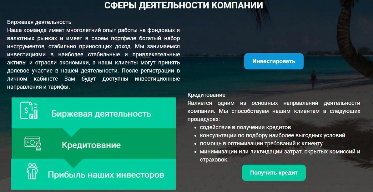 сферы деятельности компании OlympOM