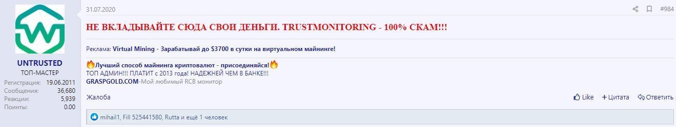 Trustmonitoring скам