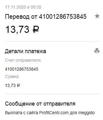 Выплата с ProfitCentr на Яндекс кошелек