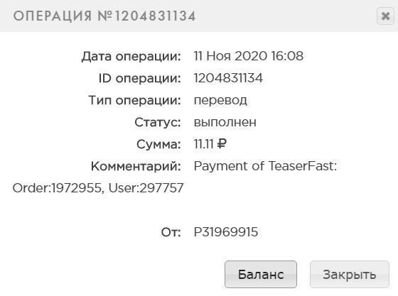 Очередная выплата с TeaserFast на Payeer