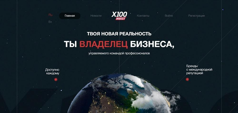 X100 Invest (x100invest.com) или МЛМ проект AllUnic - обзор и отзывы о пирамидке