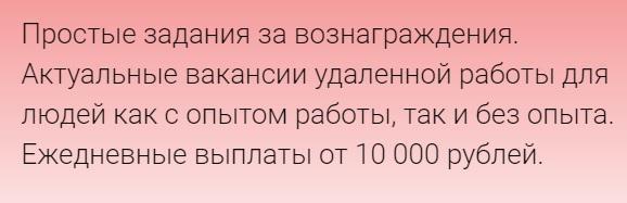 Простые задания и 10000 рублей imywork