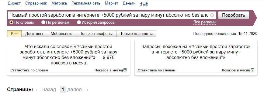 Запрос Самый простой заработок в интернете +5000 рублей за пару минут абсолютно без вложений