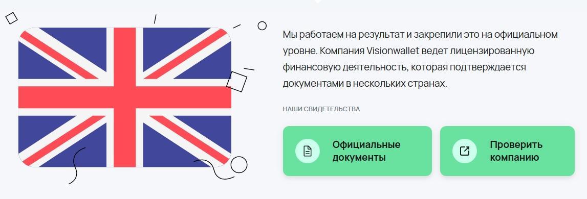 Зарегистрирована в нескольких странах