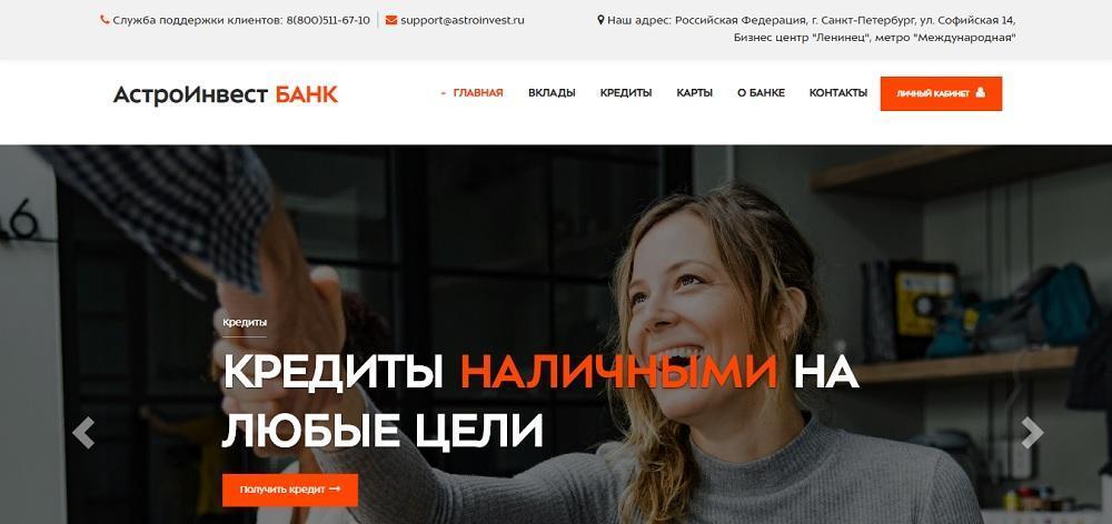 Астро Инвест Банк