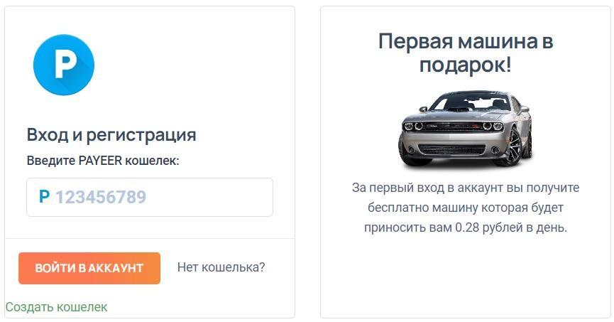 Авто в подарок на сайте Cashex.host