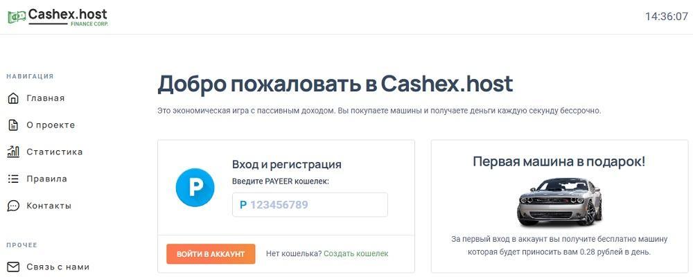 Cashex.host