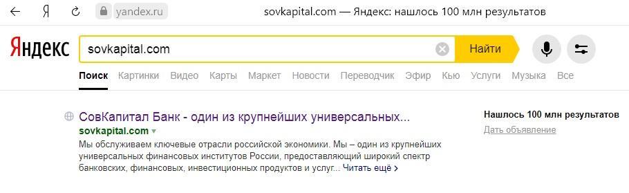 У СовКапитал нет лицензии ЦБ РФ