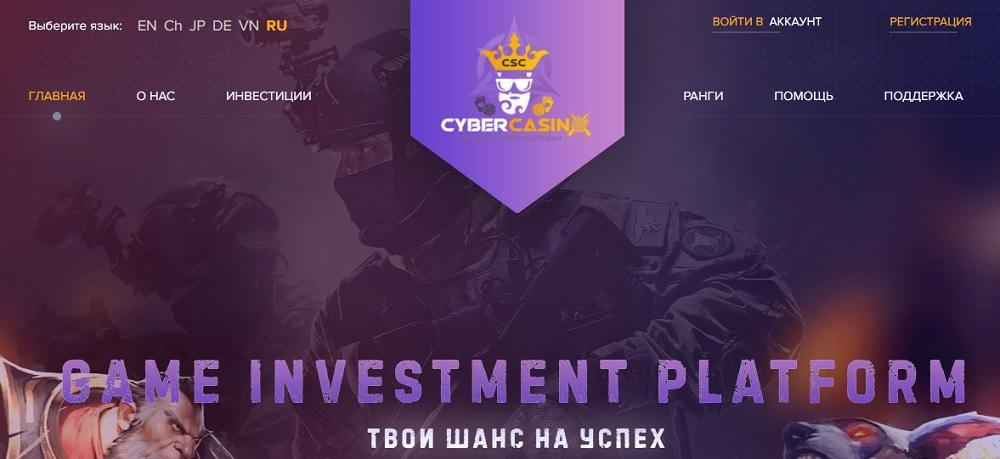 Cyber Sport Invest