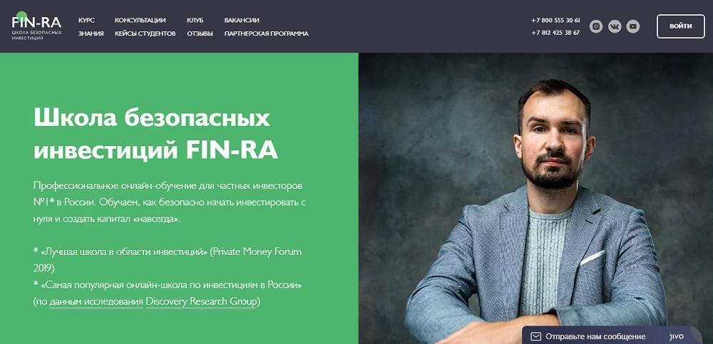 FIN-RA школа безопасных инвестиций