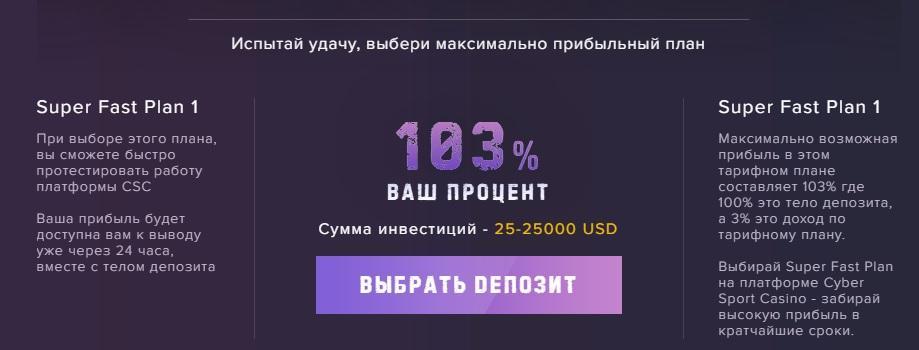 испытай удачу Cyber Sport Invest