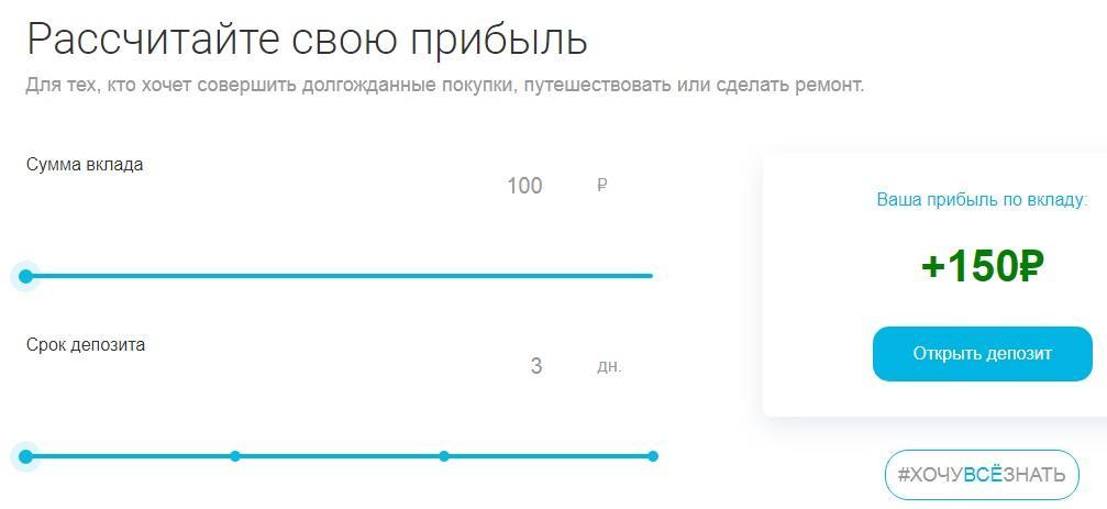 калькулятор прибыли DobroLand