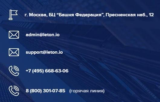 Контакты Leton