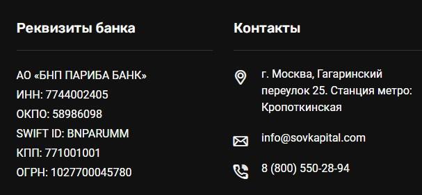 левые данные и реквизиты СовКапитал