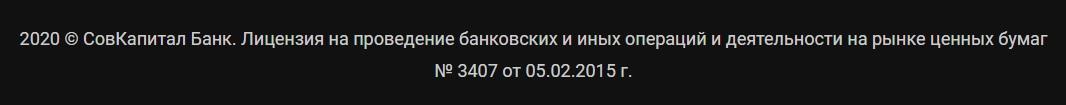 лицензия СовКапитал