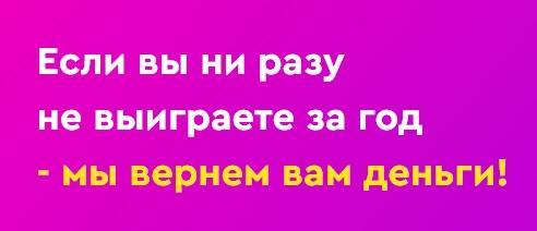 Лотерея Матрёшка 150000 рублей каждый день