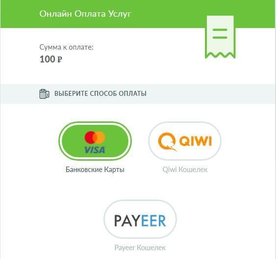 онлайн оплата услуг MoneyCash