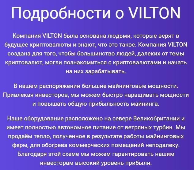Описание проекта Vilton LTD
