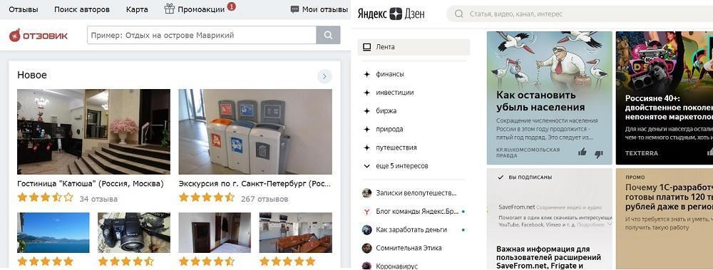 Отзовик или Яндекс Дзен