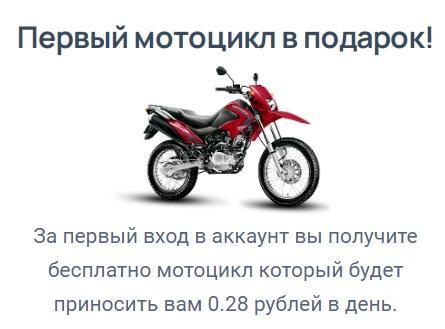 первый мотоцикл в подарок в проекте FootMoney