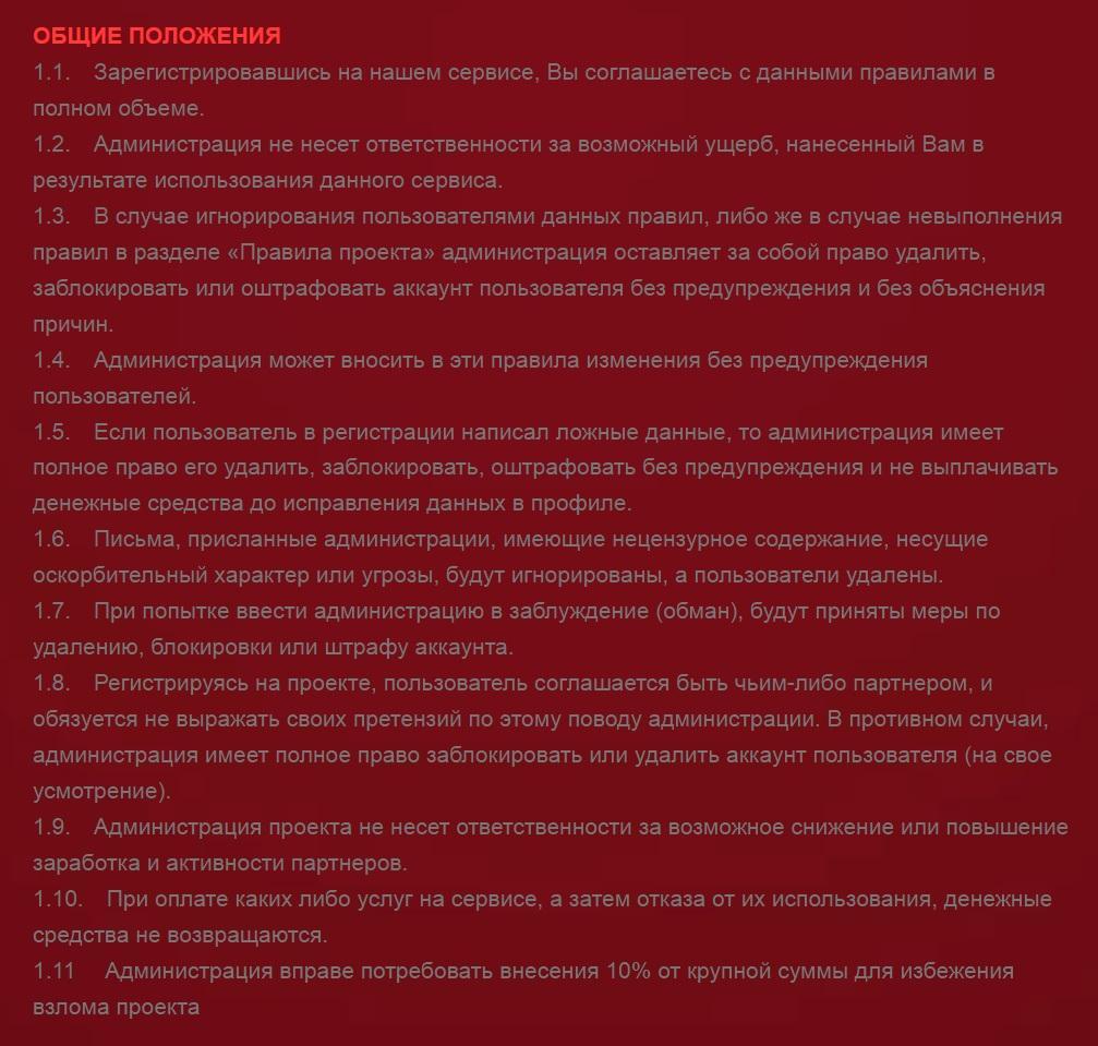 правила проекта mining-x