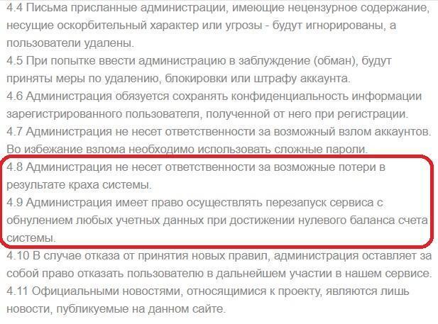 Правила на сайте swapcoin.site