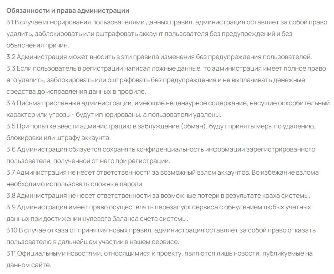 Соглашение и правила TopBank.host