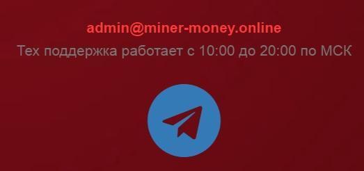 техподдержка mining-x