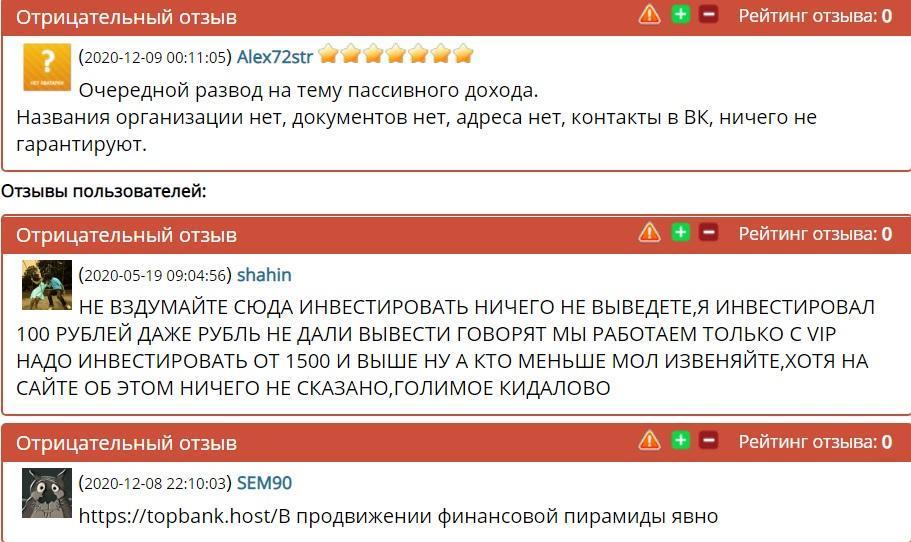 TopBank.host отзывы