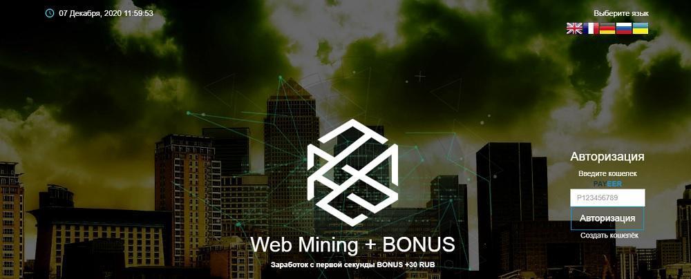 Web Mining - браузерный майнинг без вложений