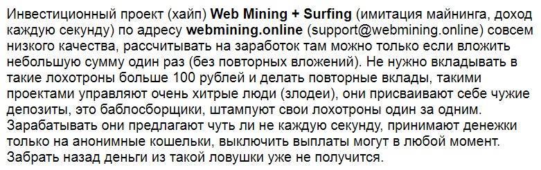 webmining.online