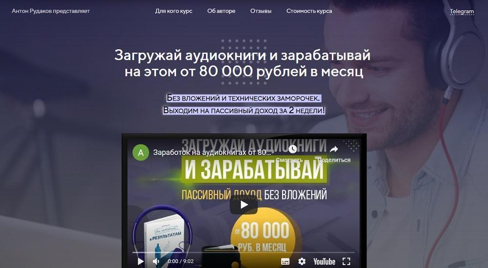 Загружай аудиокниги и зарабатывай на этом от 80000 рублей в месяц