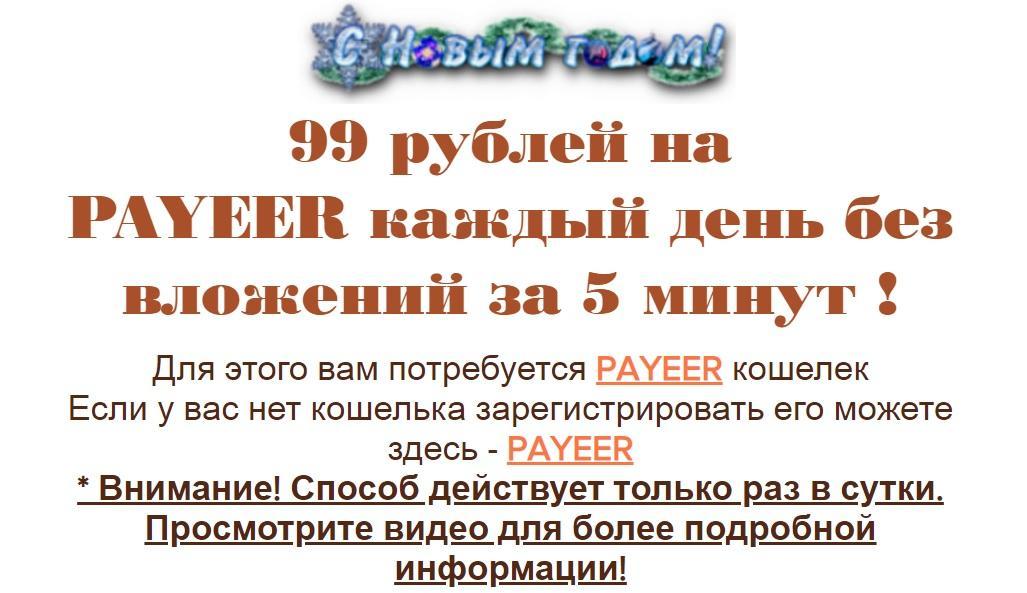 99 рублей на Payeer каждый день
