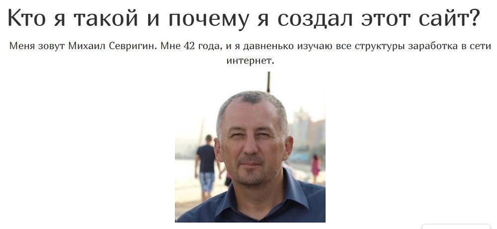 Автор курса Волшебная кнопка Михаил Севригин